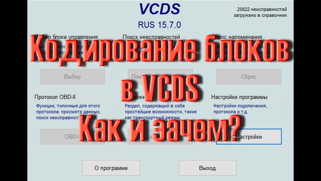 адаптации инструкция vcds 11.11