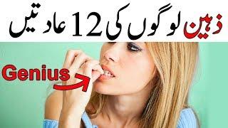 12 Habits of Highly Intelligent People in Urdu