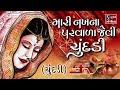 Mari Nakh Na Parvada Jevi Chundadi CHUNDADI - Gujarati LaganGeet  પ્રાચીન લગ્નગીત