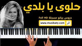 Helwa Ya Baladi - Dalida (piano cover by Maizou Pianist) حلوة يا بلدي