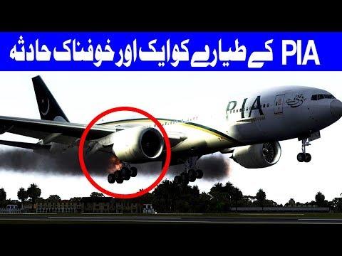 PIA Flight makes emergency landing after Fuel Tank falls off -  Headlines - 12:00 PM - 4 Oct 2017