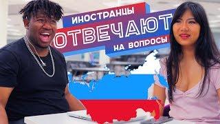 ИНОСТРАНЦЫ ОТВЕЧАЮТ НА ШКОЛЬНЫЕ ВОПРОСЫ ИЗ РОССИИ #1