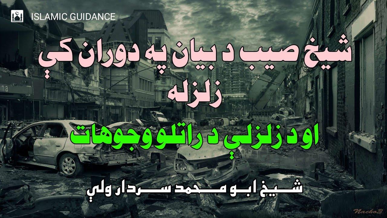 Download Da Bayan Pa Dooran Ki Zalzala | Sheikh Sardar Wali | Islamic Guidance