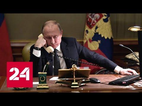 Срочно! Путин впервые поговорил с Зеленским - Россия 24