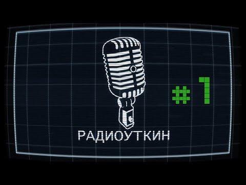 И что, Россия выиграет Евро?..  | РадиоУткин #1