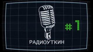 И что, Россия выиграет Евро?..    РадиоУткин #1