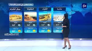 النشرة الجوية الأردنية من رؤيا 3-11-2019 | Jordan Weather