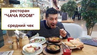 """ресторан """"Чача Room"""" в центре Москвы - средний счёт, Гурман-Тест"""