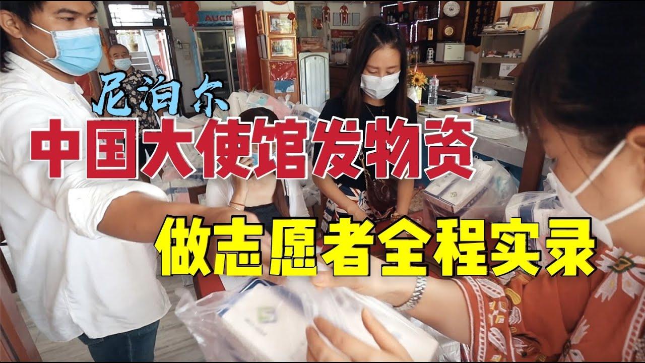 中國駐尼泊爾大使館免費發物資,做志願者發放健康包全程實錄,感謝祖國!| 出發吧奈奈