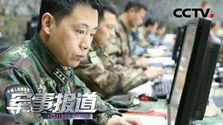《军事报道》 20190808| CCTV军事