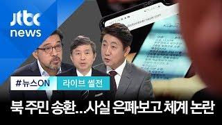 [라이브 썰전] 주제 1. 북 주민 송환…