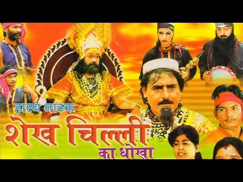 शेख चिल्ली का दोखा । Shekh Chilli Ka Dokha | Shekh Chilli Comedy | Shekh Chilli Ki Comedy