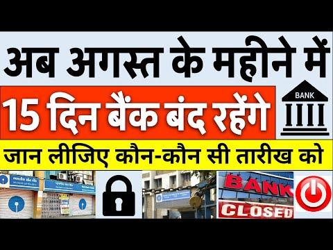 Bank Holidays In August 2021 : अगले महीने अगस्त में 15 दिन बंद रहेंगे बैंक, पूरी लिस्ट news