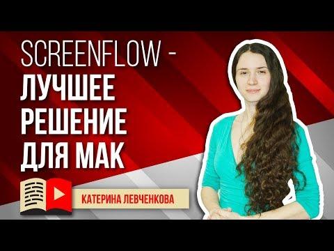 Инструменты для YouTube: ScreenFlow - лучшее решение для Mac. Узнайте всё о ScreenFlow