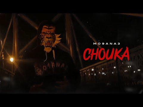 Mo9ana3  - CHOUKA (Clip Officiel) 2018