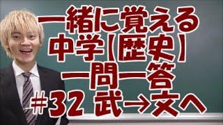 一緒に覚える中学【歴史】#32武→文へ ☆問題文と解答☆ 1. 三代将軍家光ま...