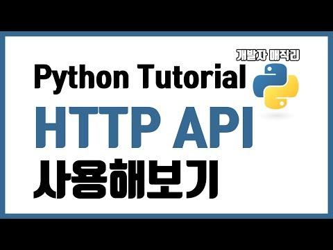 HTTP API 사용해보기 - Python Tutorial, 강좌, OpenAPI, JSON