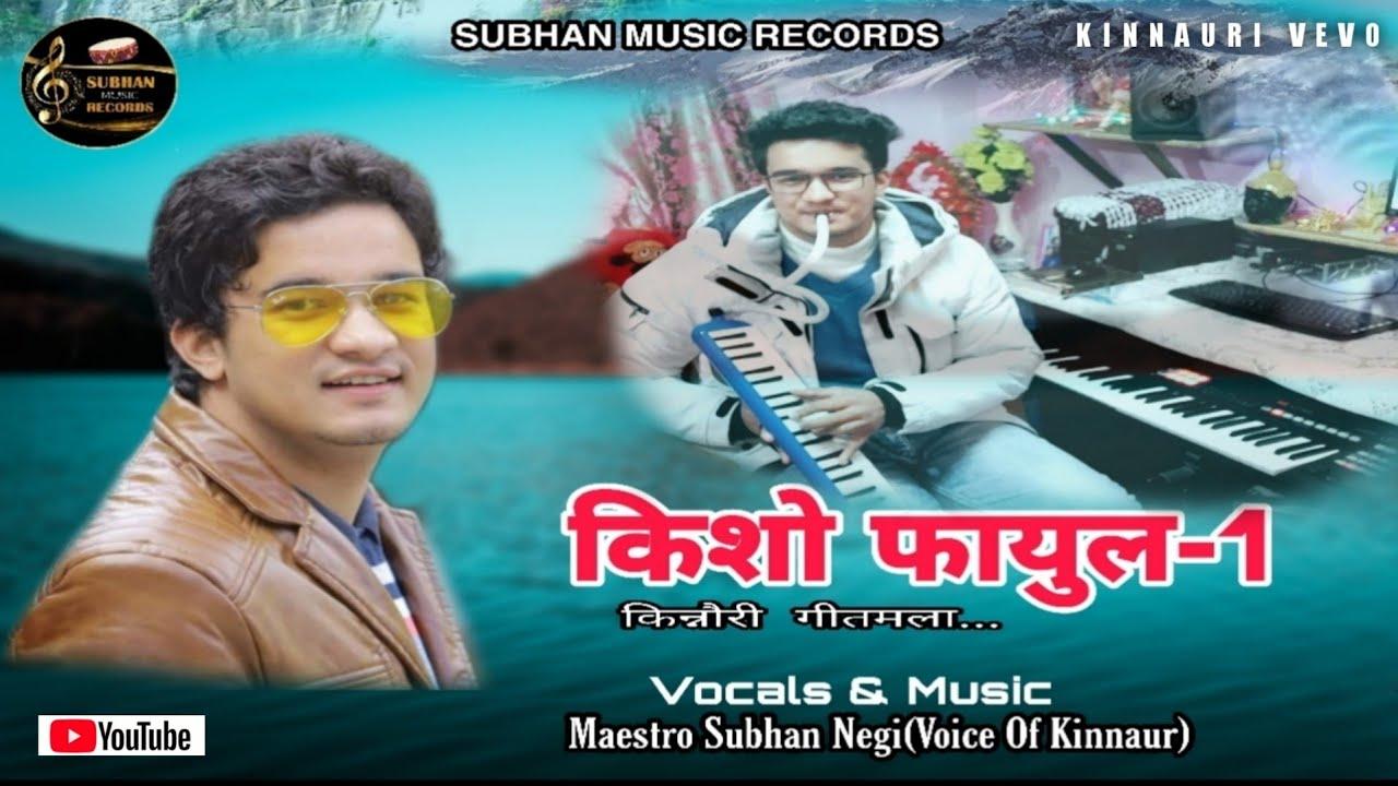 किशो फायुल-1 | Kinnauri Geetmala 2020 | Vocal and Maestro Subhan Negi | Kinnauri VEVO