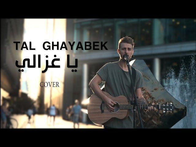 MP3 TÉLÉCHARGER GHAZALI YA HASNI GHYABAK MUSIC TAL