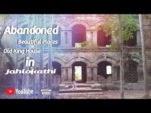 অনুসন্ধানে বেরিয়ে এলো গোপন কাহিনী  || Abandoned Beautiful Places: Old King house in || Jahlokathi