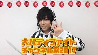 バディファイトチャンネル登録&応募で、蒼井翔太さんをはじめとする超...