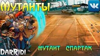 игра Мутанты Генетические войны мутант спартак