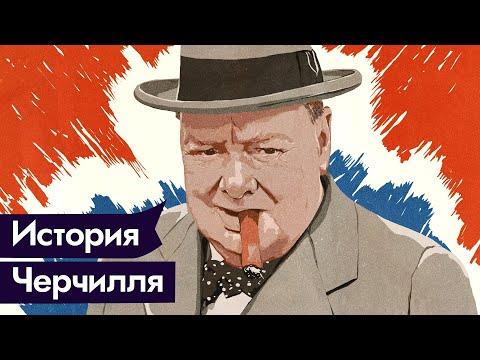 Черчилль: никогда не сдавайтесь / Максим Кац