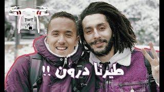 Vlog 10 Hamada Chroukate & salim Hammoumi اول فيديو ب درون و ها شنو وقع