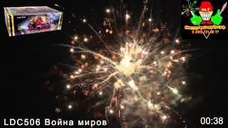 """Салют """"Война миров"""" 150 зарядов"""