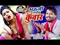 Pramod Premi Yadav का सबसे हिट VIDEO SONG 2019 - Bhauji Lagelu Kuwar - Bhojpuri Hit Songs 2019 New