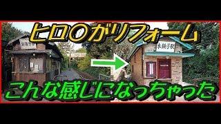 【関連動画】 24時間テレビ、ヒロミ「本銚子駅リフォーム 」企画に批判...