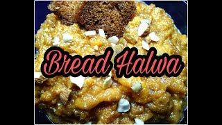 Double Ka Meetha    Sweet Recipe    (  Bakrid Special ) Bread Halwa Recipe
