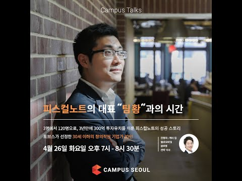 Campus Talks - Fireside Chat with Tim Hwang