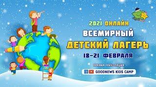 Зимний детский онлайн-лагерь (День 4)