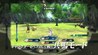 Tales Of Xillia - PS3 - Gameplay (JP)