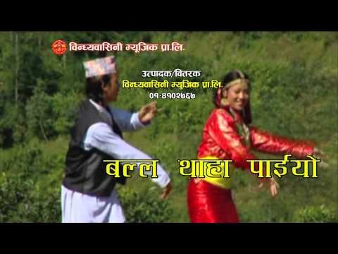 Ke Garum||न तिमीले सोच्यै न मैले सम्झे उमेरले ओरली लाईसक्यो||Full Audio Song|| Bindabasini Music