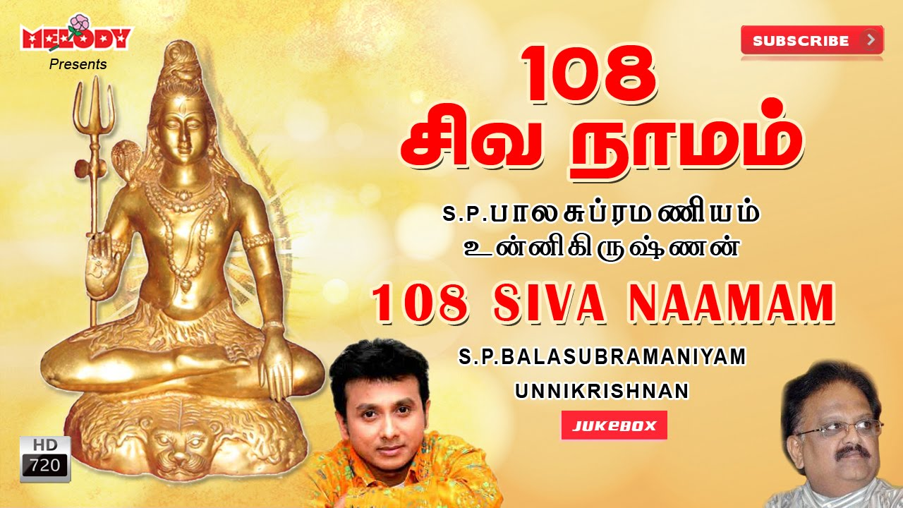 1008 sivan pottri lyrics in tamil download