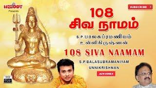 108 Siva Naamam | Sivan Songs | S.P.Balasubramaniam | Unni Krishnan| Tamil God Songs