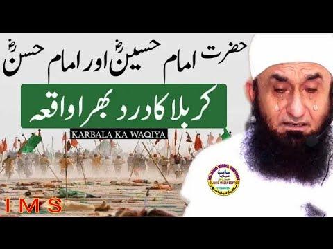 {Very Emotional bayan} Moharram bayan 2018 | Waqiya Karbala| By Molana Tariq Jameel | By I M S
