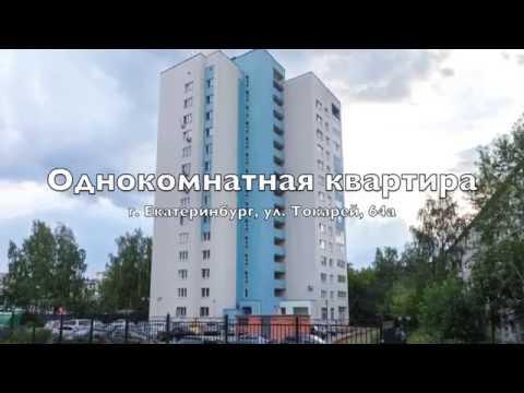 Купить однокомнатную квартиру в новостройке в Москве
