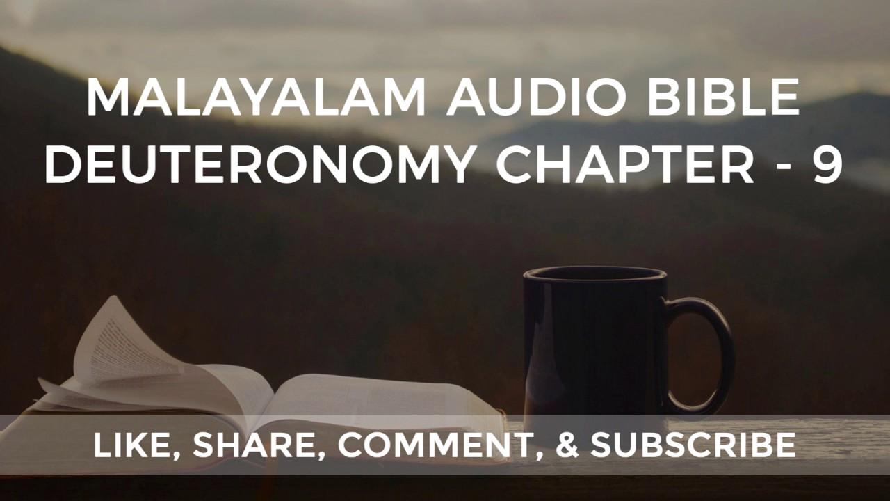 Deuteronomy Chapter - 9