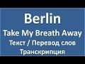 Berlin Take My Breath Away текст перевод и транскрипция слов mp3