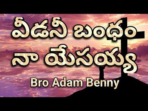 వీడనీ బంధం   Veedani Bandama   Bro Adam Benny   Telugu Christian Song