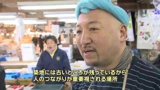 【中央区】築地市場~仲卸業者に密着!~