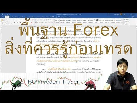 พื้นฐาน Forex สิ่งที่ควรรู้ก่อนเทรด แนะนำมือใหม่
