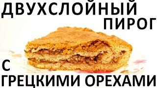 157. Двухслойный пирог с грецкими орехами