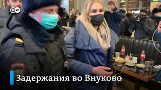 СРОЧНО ЗАДЕРЖАНИЕ Прилет Навального в Москву: его сторонников в аэропорту Внуково стали задерживать
