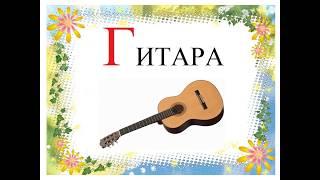 Лучший  Алфавит (звуковой)- буква Г. Русская Азбука, Алфавит. Развивающее, обучающее видео для детей