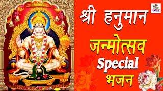 हनुमान जन्मोत्सव 2019 Hanuman Jayanti Special Bhajans 2019 Hit Bhajan Bhajan Kirtan