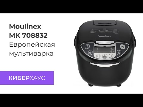 Лучшая мультиварка из Европы – Moulinex MK 708832 для умного дома - новинка!